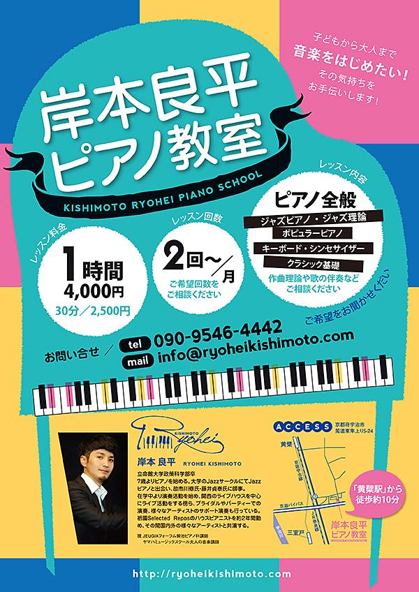 京都宇治ピアノ教室